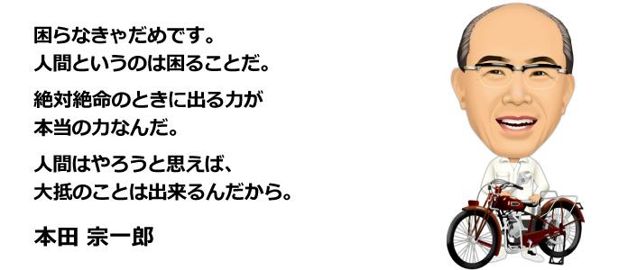 本田宗一郎の画像 p1_10